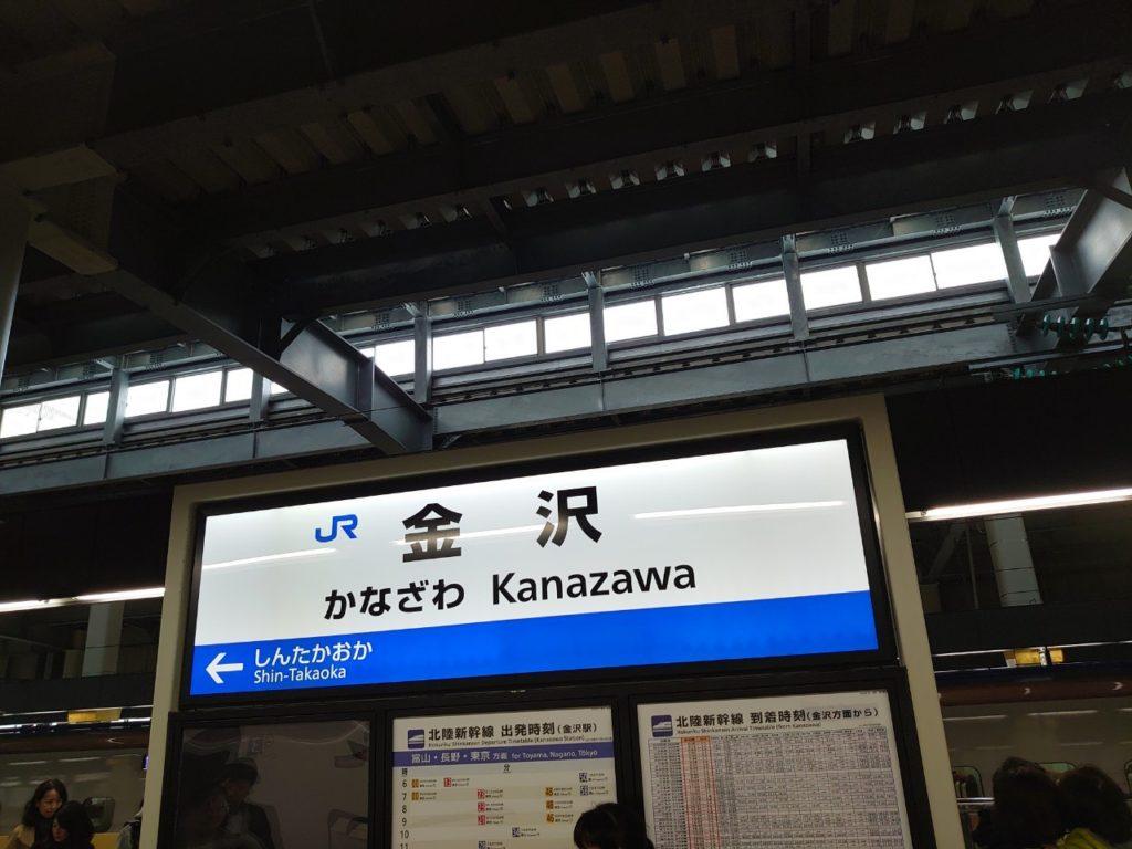 KANAZAWA!
